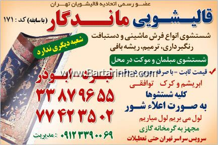 قالیشویی تهران ، قالیشویی ماندگار ، خشکشویی ، اتو ، شستشو با آب گرم ، شستشوع انواع فرش دستبافت