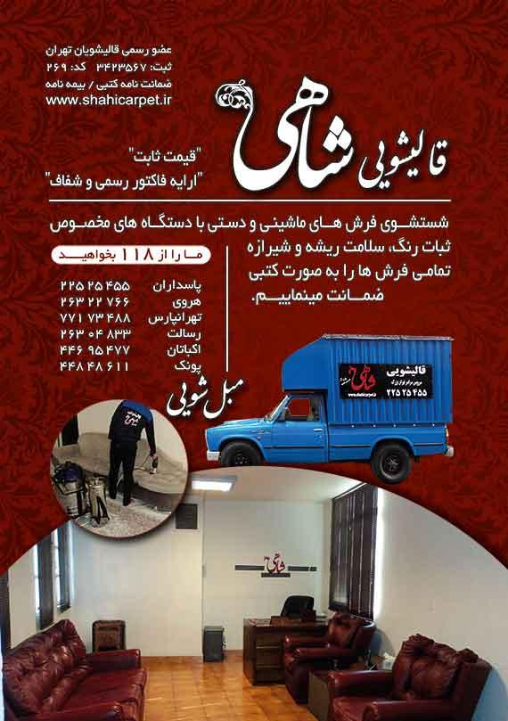 سرویس دهی سراسر تهران ارائه فاکتور اتحادیه و قیمت ثابت