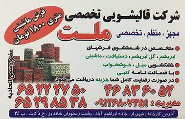 قالیشویی تخصصی ملت شهریار و حومه