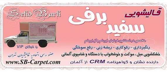 سرویس دهی سراسر استان تهران با ماشینهای مسقف و ویژه