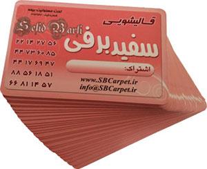 قالیشویی سفید برفی دارای کارت مخصوص برای مشتریان