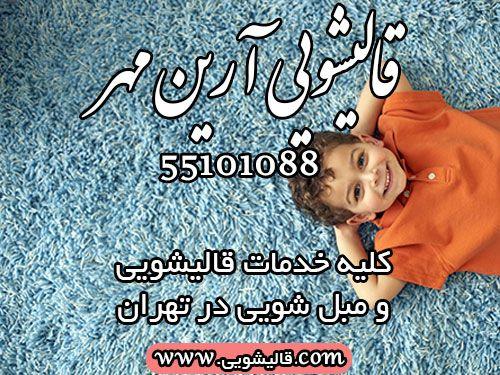 کارخاه قالیشویی و مبل شویی بزرگ آرین مهر ارائه دهنده کلیه خدمات شستشو و ترمیم فرش در سراسر تهران
