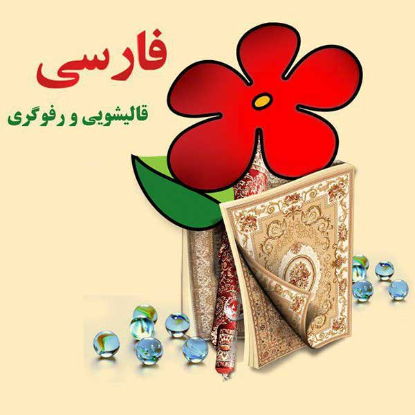 قالیشویی فارسی شعبه آجودانیه