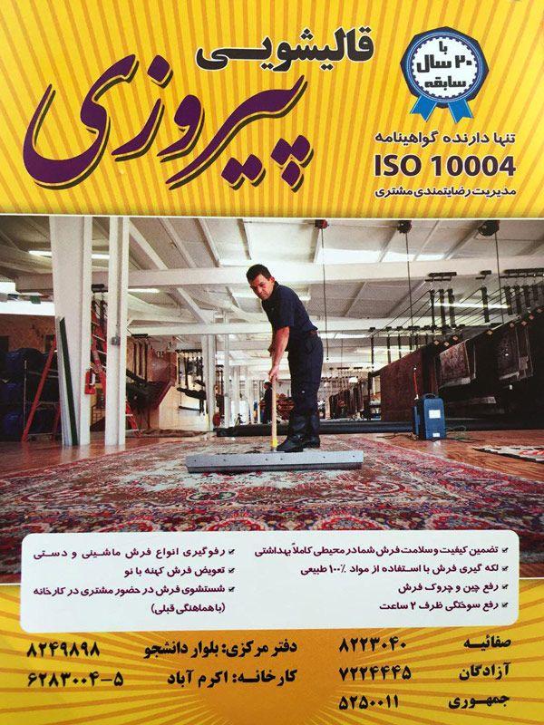 قالیشویی پیروزی یزد carpet cleen yazd pirozi mr shahbazi