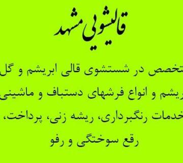 قالیشویی, قالیشویی در مشهد, قالیشویی مشهد, شستشوی فرش در مشهد, شماره تماس قالیشویی در مشهد,