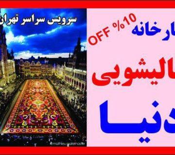 کارخانه قالیشویی دنیا : سرویس سراسر تهران donya carpet cleen in tehran persian carpet hero