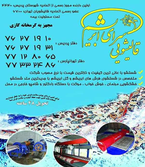 شستشوی انواع فرش و سرویس دهی سراسر تهران