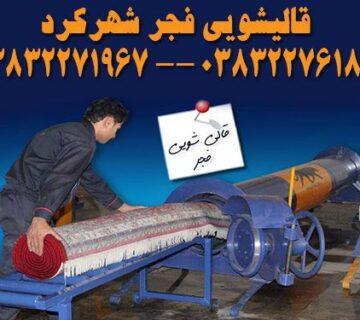 شرکت قالیشویی فجر شهرکرد carpet cleaning in shahrkord
