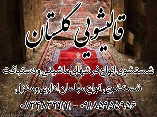 کارخانه قالیشویی بزرگ گلسان شستشوی انواع فرش و مبل و موکت در شهر کرمانشاه