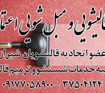 کارخانه قالیشویی و مبل شویی اعتماد شهر شیراز ارائه دهنده تمامی خدمات شستشو و ترمیم فرش در شهر