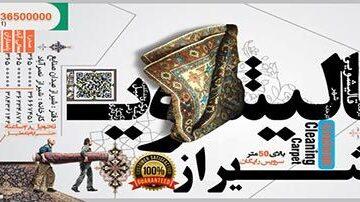 کارخانه قالیشویی شهر شیراز بزرگترین، مدرنترین و معتبر ترین قالیشویی شهر شیراز ارائه دهنده تمامی خدمات شستشو و ترمیم فرش