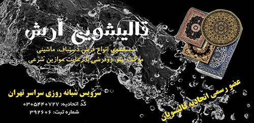 کارخانه قالیشویی بزرگ آرش تهران ارائه دهنده تمامی خدمات شستشو ترمیم فرش در تهران