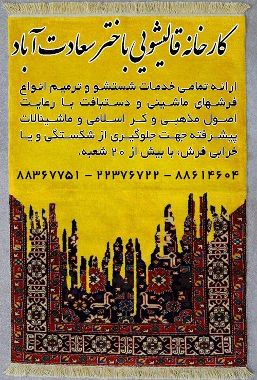 گارخانه قالیشویی باختر تهران با 20 شعبه در سراسر استان تهران آماده سرویس دهی به تمام شهروندان تهرانی