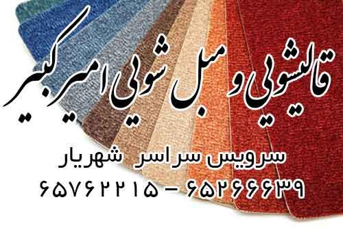قالیشویی و مبل شویی امیر کبیر سرویس سراسری در شهرستان شهریار