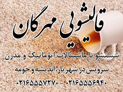 کارخانه قالیشویی و مبل شویی مهرگان واقع در شهریار با سرویس دهی سراسر شهرستان شهریار