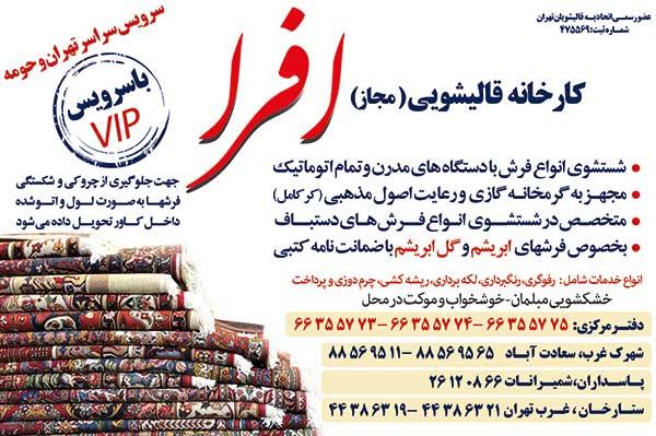 کارخانه قالیشویی افرا ویژه مناطق شمال و غرب تهران