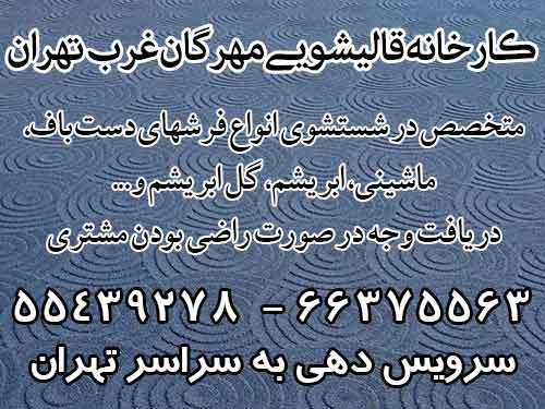 کارخانه قالیشویی و مبل شویی مهرگان غرب استان تهران