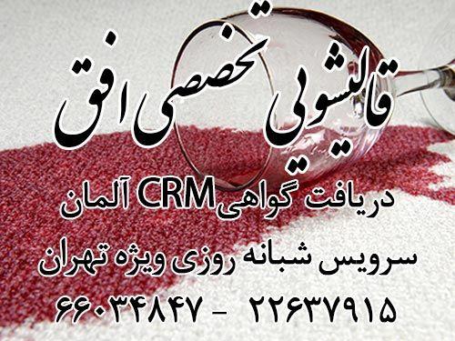 کارخانه قالیشویی، مبل شویی و خدمات نظافطی افق تهران ارئه دهنده تمامی خدمات شسشتو و خشکشویی