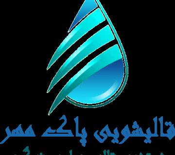 کارخانه قالیشویی پاکان مهر با 15 سال سابقه در خدمات قالیشویی مبل شویی تهران