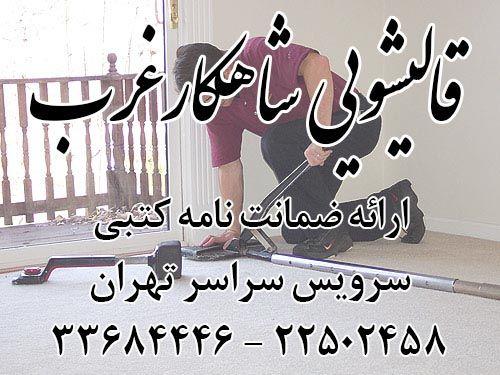 کارخانه قالیشویی، مبل شویی و رفوگری شاهکار غرب تهران سرویس سراسری تهران