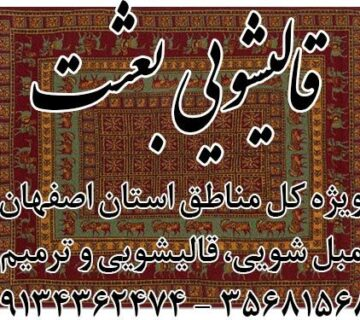 قالیشویی، مبل شویی و خدمات ترمیم فرش بعثت اصفهان با سرویس دهی سراسر اصفهان با کیفیت بلا