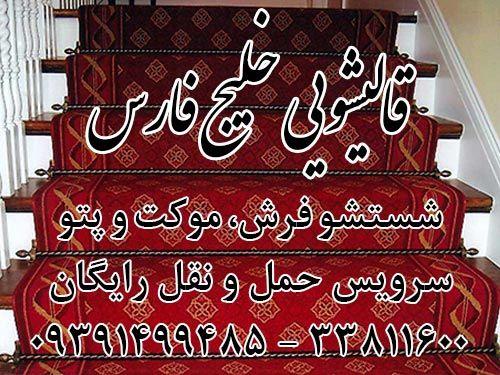 قالیشویی و خدمات شستشوی فرش خلیج فارس استان گیلان با سرویس سراسر در استان گیلان