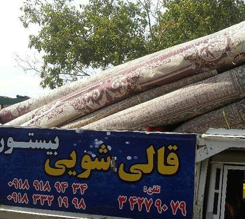 کارخانه قالیشویی بیستون کرمانشاه ارائه دهنده کلیه خدمات شستشو در کرمانشاه