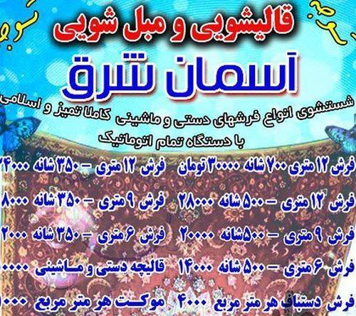 کارخانه قالیشویی آسمان شرق مشهد ارائه دهنده کلیه خدمات شستشو فرش های ماشینی و دستافت در مشهد