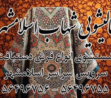 کارخانه قالیشویی شهاب اسلامشهر شستشوی انواع فرشهای ماشینی و دستبافت در سراسر اسلامشهر