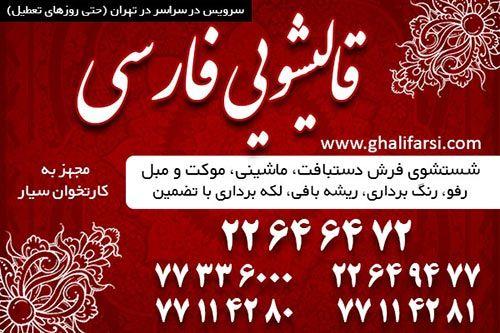 قالیشویی و رفوگری تخصصی فارسی شستشوی انواع فرشهای ماشینی، دستبافت و گران قیمت با کیفیت بالا