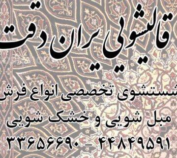 کارخانه قالیشویی و مبل شویی ایران دقت شستشوی انواع فرش ماشینی و دستبافت در تهران