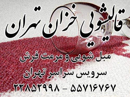 قالیشویی و مبل شویی خزان تهران ارائه دهنده تمامی خدمات شستشو و مرمت فرش در تهران