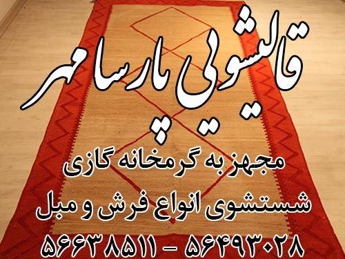 قالیشویی پارسا مهر اسلامشهر با انجام کلیه خدمات شستشو آماده ارائه خدمات قالیشویی در اسلامشهر