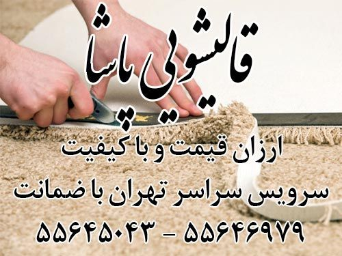 قالیشویی و مبل شویی ارزان و با کیفیت پاشا شستشوی انواع فرش، مبل و موکت در سراسر تهران