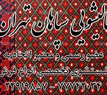 قالیشویی سپاهان عضو رسمی اتحادیه قالیشویی تهران ارائه دهنده کلیه خدمات شستشو و ترمیم فرش