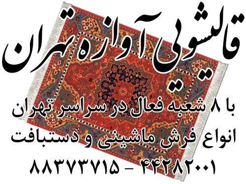 کارخانه قالیشویی آوازه تهراان با بیش از 8 شعبه فعال در سراسر تهران آماده ارائه کلیه خدمات شستشو ئ ترمیم فرش