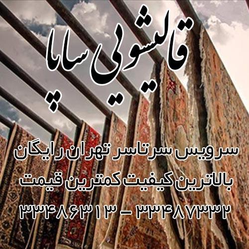 قالیشویی و مبل شویی سایا تهران ارائه دهنده کلیه خدمات شستشوی فرش و مبل با بالاترین کیفیت و بهترین قیمت