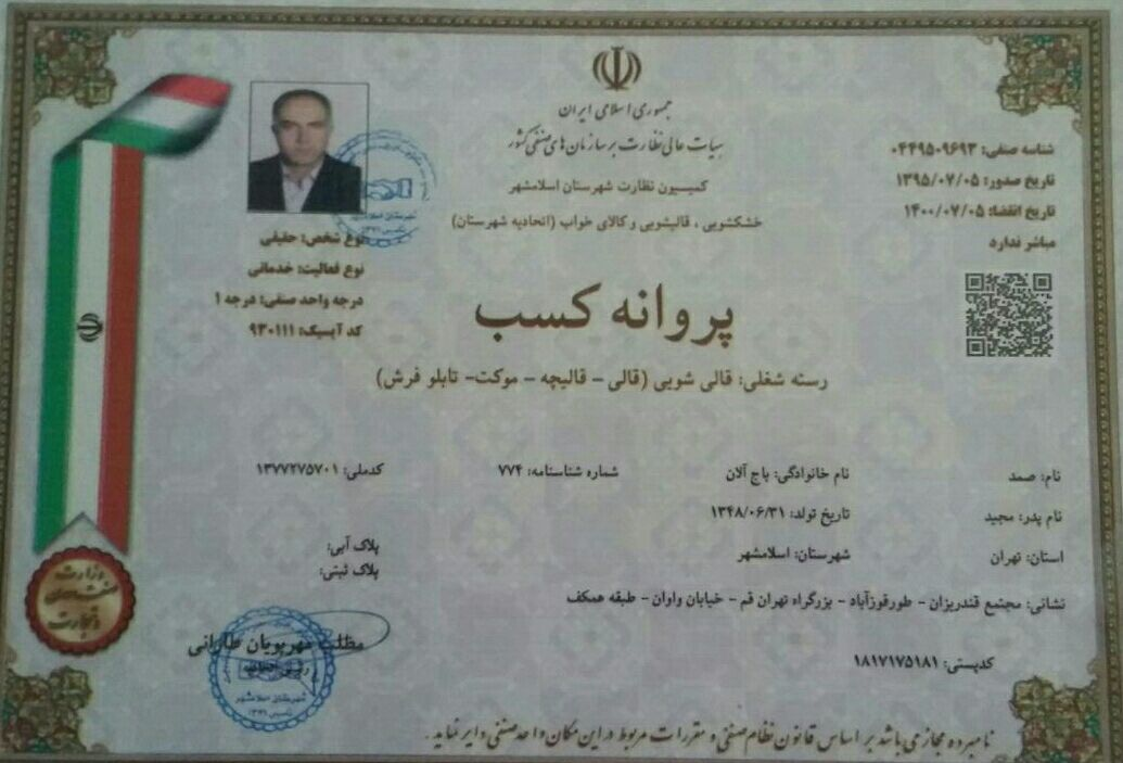 مجوز قالیشویی واحد اسلامشهر