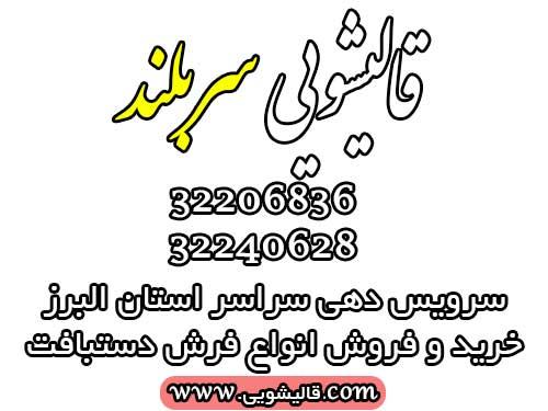 قالیشویی و رفوگری سربلند البرز سرویس دهی به تمام مناطق استان البرز