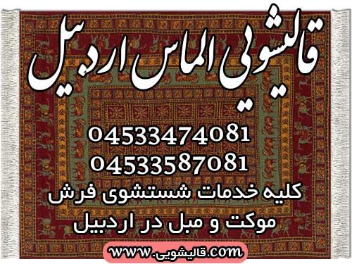 قالیشویی و مبل شویی الماس اردبیل شستشوی انواع مبلمان و فرش در سراسر اردبیل