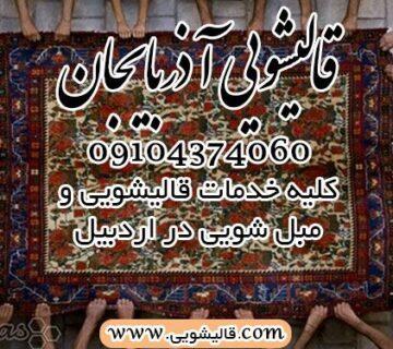قالیشویی و مبل شویی آذربایجان استان اردبیل ارائه دهنده کلیه خدمات خشکشویی و قالیشویی در استان