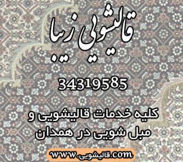 کارخانه قالیشویی زیبا همدان ارائه دهنده کلیه خدمات شستشو فرش، موکت و مبل در همدان