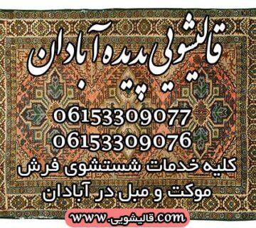 قالیشویی، مبل شویی و خدمات شستشوی پدیده آبادان ارائه دهنده کلیه خدمات و سرویسها در سراسر شهر آبادان و خرمشهر