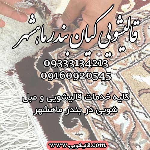 قالیشویی و مبل شویی کیان مستقر در بندر ماهشهر ارئه دهنده کلیه خدمات شستشو با سرویس ارزان