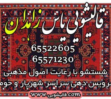 قالیشویی یاس زاهدان شستشوی انواع فرش و سرویس دهی سراسر زاهدان