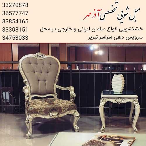 مبل شویی تخصصی آذر مهر تبریز خشکشویی انواع مبلمان ایرانی و خارجی در محل
