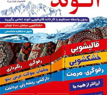 قالیشویی ارزان الوند بهترین و مناسب ترین قیمت با بالاترین کیفیت شستشو در سراسر تهران