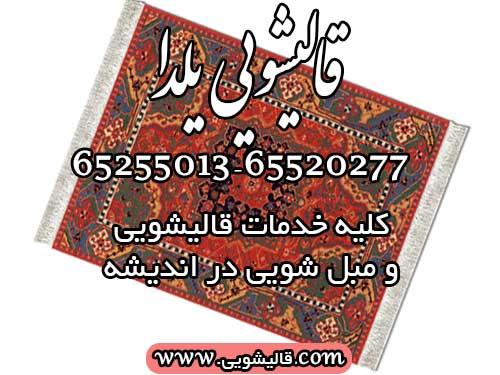 قالیشویی و مبل شویی فنی یلدا ارائه دهنده کلیه خدمات قالیشویی و خشکشویی در شهرستان شهریار و اندیشه