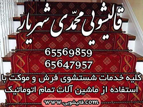 قالیشویی و مبل شویی محمدی شهریار سرویس دهی به سراسر شهریار و حومه