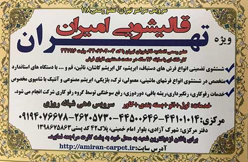 قالیشویی، مبل شویی و رفوگری امیران با 26 سال سابقه سرویس دهی به سراسر استان تهران